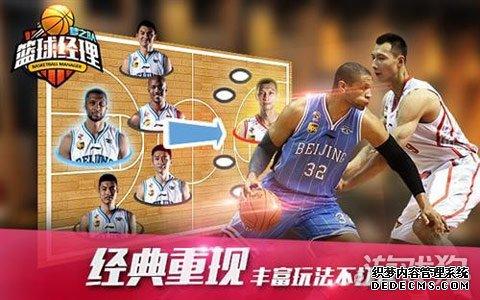 CBA正版授权篮球烈焰网页sf经理梦之队3月9日震撼公测