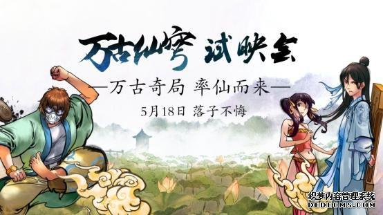 """爱奇艺《万古仙穹》试映会举办 打造""""变态烈焰sf""""精品国民动画片"""