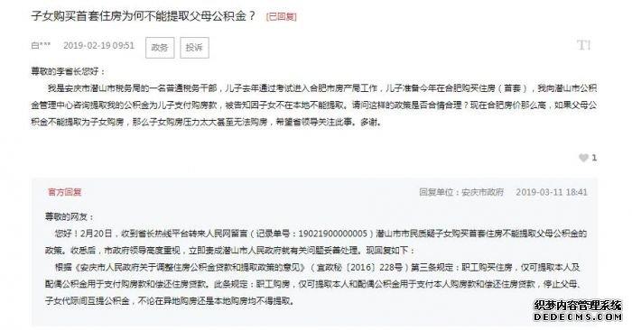 子女购买首套住房提取父母公积金 安庆:不可以