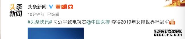 习近平致电祝贺中变态烈焰私服国女排夺2019年女排世界杯冠军