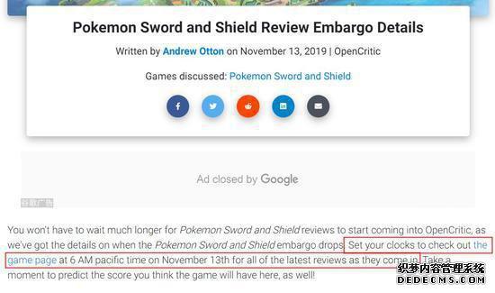 《宝可梦:剑/盾》烈焰sf发布网媒体评分将于11月13晚10点解禁