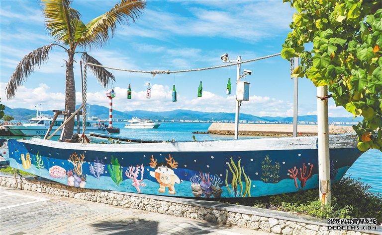 三亚西岛社区:生活垃圾变宝贝 渔村处处皆是景